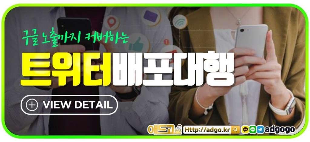 성산구구글광고트위터배포대행